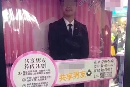 В Китае стали сдавать бойфрендов напрокат