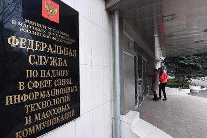 Роскомнадзор пообещал блокировать прокси-серверы из-за «призывов к беспорядкам»