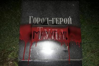 Украинские радикалы испортили памятники в честь российских городов-героев
