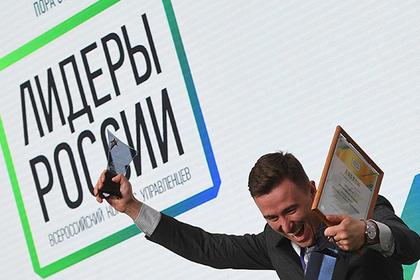 Еще более десятка «Лидеров России» получили высокие посты