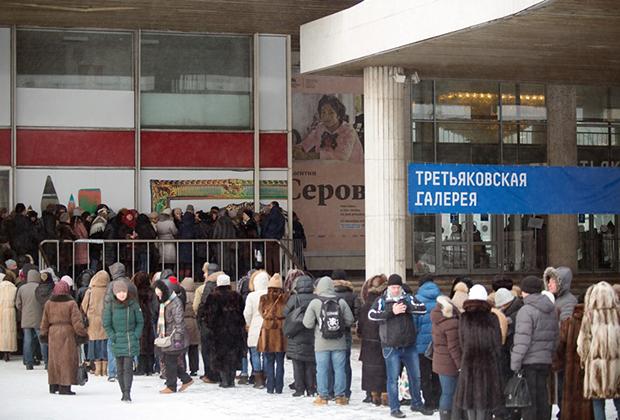 Очередь на выставку Валентина Серова у Третьяковской галереи на Крымском Валу