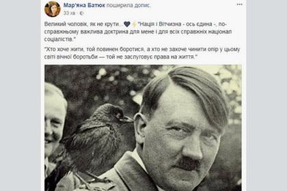 Украинский депутат поздравила Гитлера с днем рождения