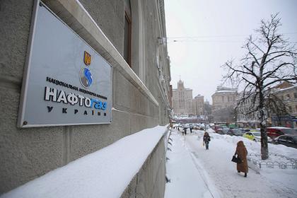 «Нафтогаз» улыбнули действия «Газпрома»