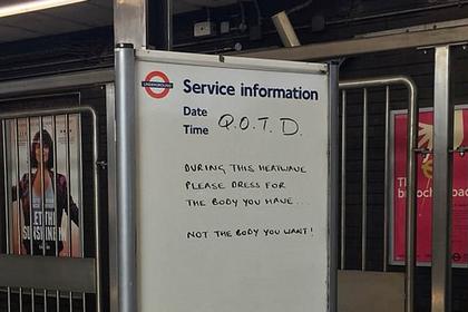 Полные посетители метро обиделись на просьбу прикрыться