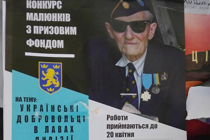 Украинские евреи рассказали о конкурсе на лучший рисунок о нацистской дивизии