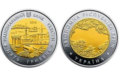 На Украине начеканили монеты с «коварно оккупированным» Крымом