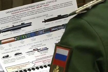 """Великобритания назвала российское оружие """"Судного дня"""""""