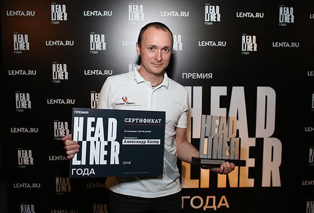Александр Капер, победитель премии «Headliner года» в номинации «Спорт»