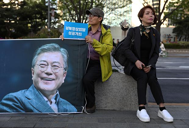 Жители Южной Кореи приветствовали встречу