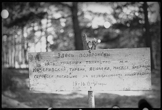 Могила героев-танкистов, погибших в 1941 году. Брянский фронт, 1943.