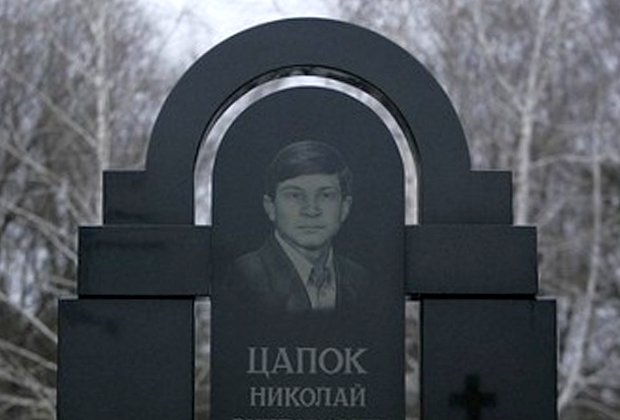 Могила Николая Цапка (Коля Бешеный)