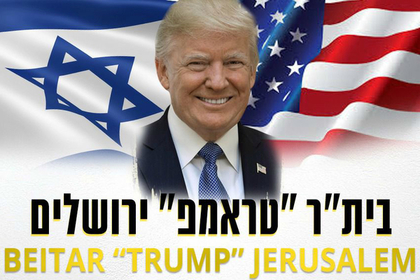 Израильский футбольный клуб «Бейтар» сменил название вчесть Трампа