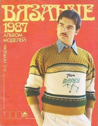 Турецкий свитер Boys — мечта каждого гопника начала 90-х