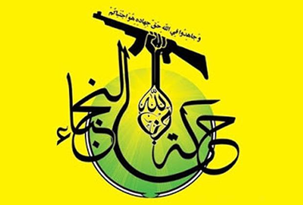 Логотип «Харакат Хезболла ан-Нуджаба»