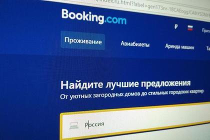 Минкультуры предложило ограничить Booking.com в России