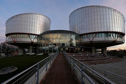 Россию обязали выплатить два миллиарда евро за нарушение прав россиян