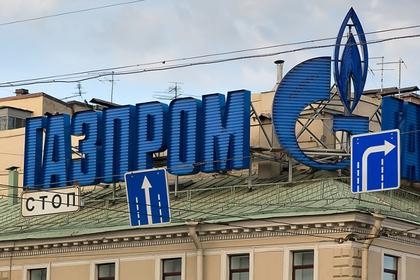 Европа пожалела «Газпром»