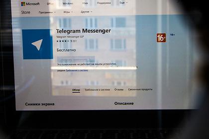 Роскомнадзор подсчитал потери Telegram