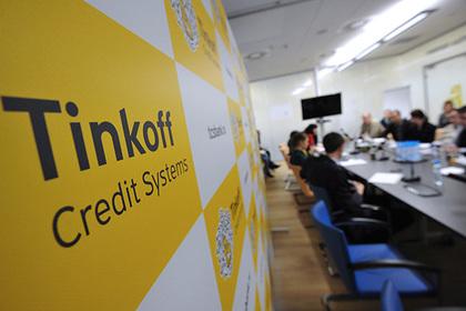Тинькофф Банк и МСП Банк подписали соглашение о сотрудничестве