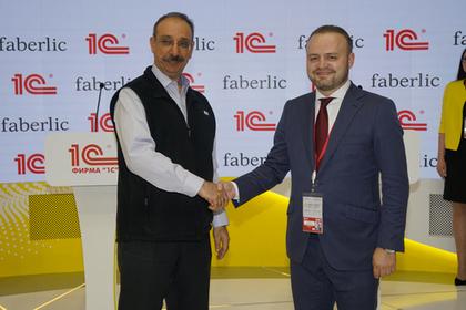 Faberlic и фирма «1С» договорились о сотрудничестве