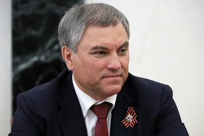 Володин поинтересовался доказательствами домогательств Слуцкого