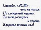 Творчество фанатов газеты на страницах «Вестника ЗОЖ»