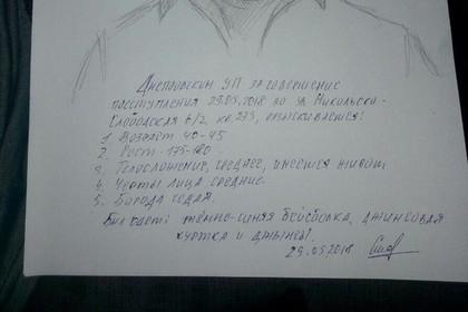 МВД Украины опубликовало фоторобот подозреваемого вубийстве Аркадия Бабченко