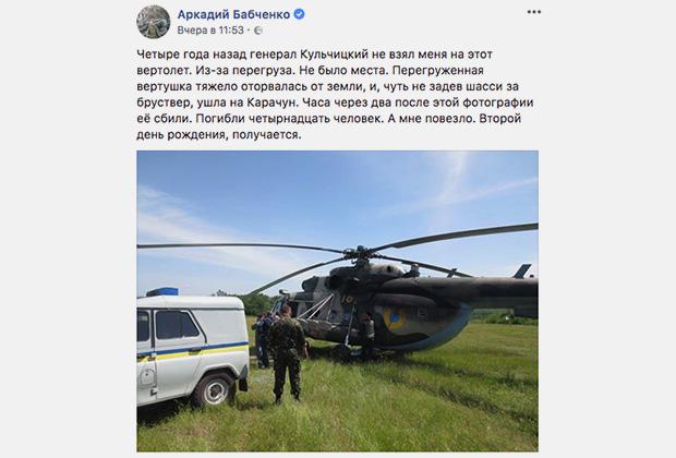 Последний пост Аркадия Бабченко