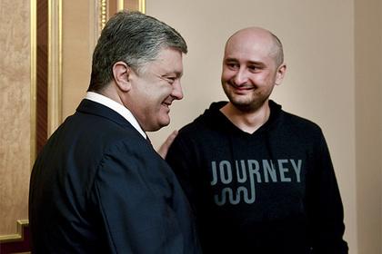 В Европе осудили Украину за инсценировку убийства Бабченко