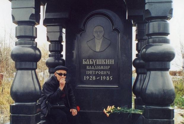 Бывший вор в законе Александр Северов (Север) на могиле Васи Бриллианта