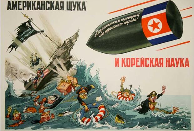 Вениамин Брискин. «Американская щука и корейская наука». 1952 год