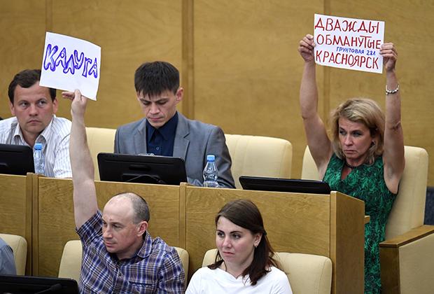 Обманутые дольщики на парламентских слушаниях в Государственной Думе РФ