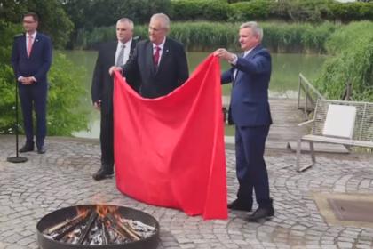 Президент Чехии прилюдно сжег красные трусы