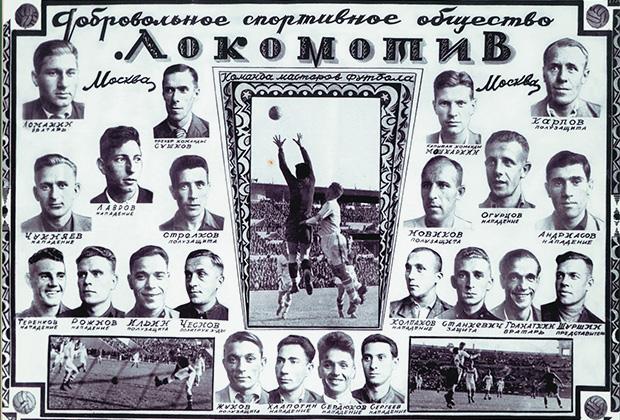 «Спартак» — чемпион СССР 1936 года (осень)
