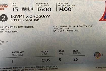 Футбольному болельщику продали билет на несуществующее место