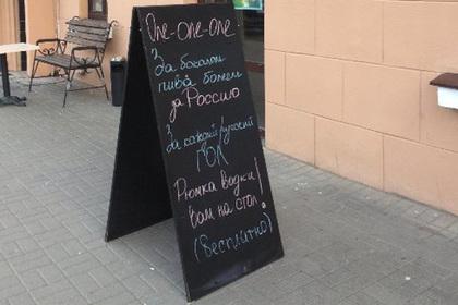Белорусы возненавидели кафе после предложения поболеть за Россию