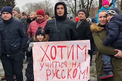 Латвия полностью запретила образование на русском языке