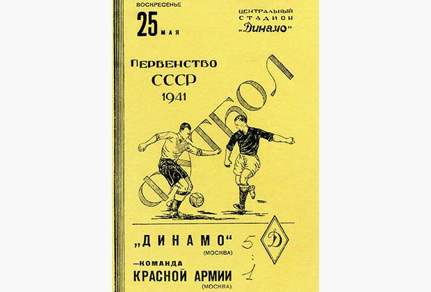 Программка матча чемпионата СССР «Динамо» (Москва) – «Красная армия». 25 мая 1941 года