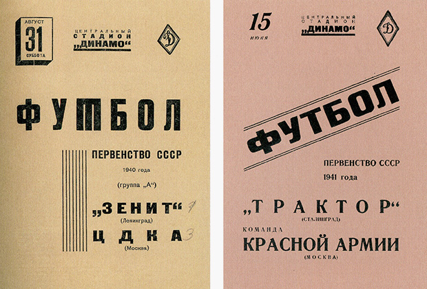 Программки матчей чемпионата СССР 1940 и 1941 годов