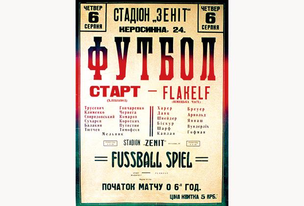 Афиша матча 6 августа 1942 года между «Стартом» и FLAKELF