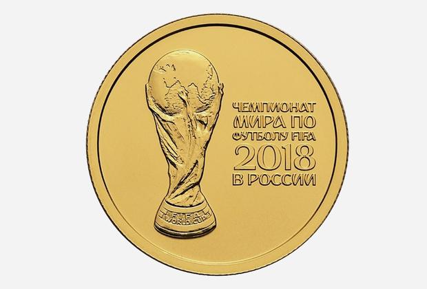 В конце 2017 года Банк России выпустил памятные золотые монеты номиналом 50 рублей, а также серебряные монеты достоинством 3 рубля, посвященные чемпионату мира по футболу 2018 года в России. Тираж золотой монеты составляет 12 тысяч штук, серебряной — 24 тысячи штук.