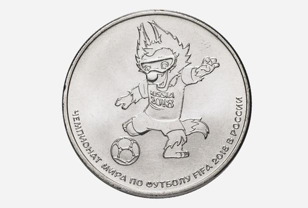 Также в конце прошлого года ЦБ запустил в обращение памятные монеты номиналом 25 рублей, посвященные талисману ЧМ-2018 — волку Забиваке. Тираж этой монеты в обычном исполнении составляет почти 20 миллионов штук, в специальном цветном — 250 тысяч штук.