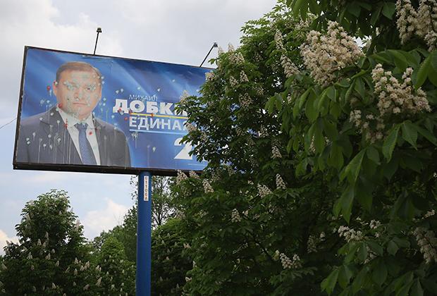 Предвыборный плакат Михаила Добкина