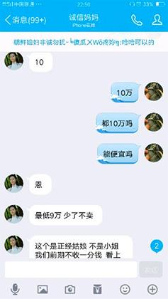 Стоимость невесты — 100 тысяч юаней. На вопрос, можно ли купить по более низкой цене, продавец отвечает: «самое дешевое — 90 тысяч».