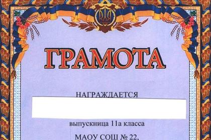 Выпускникам российской школы вручили грамоты с флагом и гербом Украины