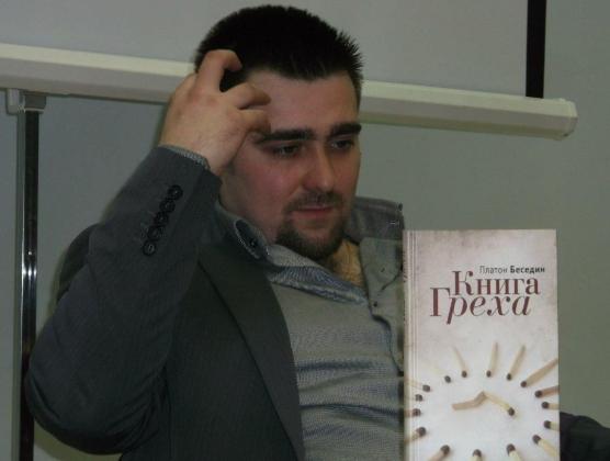Платон Беседин — автор «Книги греха»