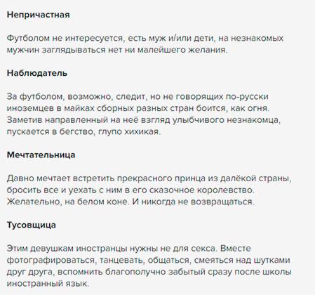 как знакомится с россиянками