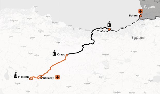 Наше четырехдневное путешествие стартовало в Кайсери, куда мы прилетели с пересадкой в Стамбуле — прямых рейсов в город нет. Первая ночевка — в Учхисаре, вторая — в Сивасе, третья — в Трабзоне. Вылет в Москву из Батуми. Общая дистанция превысила 1200 км.