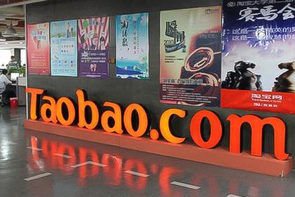 Популярнейший китайский интернет-магазин пришел в Россию  Рынки ... 0f9656a161e2a