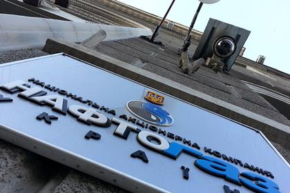 «Нафтогаз» предъявил новые претензии «Газпрому»